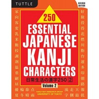 250 ESSENTIAL JAPANESE KANJI CHARACTERS