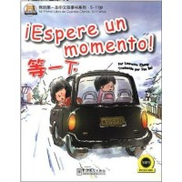 MY FIRST CHINESE STORYBOOK: íESPERE UN MOMENTO! (CHINESE-SPANISH EDITION)