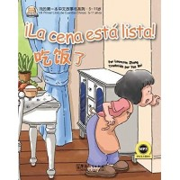 MY FIRST CHINESE STORYBOOK: íLA CENA ESTA LISTA! (CHINESE-SPANISH EDITION)