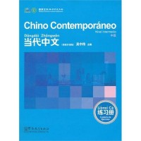 CONTEMPORARY CHINESE INTERMEDIATE LEVEL (EXERCISE BOOK) SPANISH EDITION