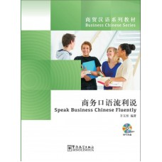 BUSINESS CHINESE-SPEAKING CHINESE