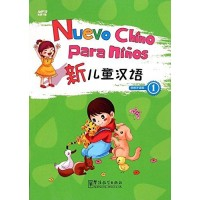 NEW CHINESE FOR CHILDREN 1 CHINESE-SPANISH EDITION