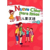 NEW CHINESE FOR CHILDREN 3 CHINESE SPANISH EDITION