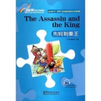 RAINBOW BRIDGE GRADED CHINESE READER: THE ASSASSIN AND THE KING