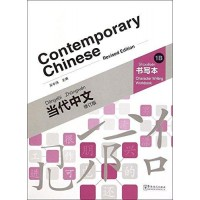 CONTEMPORARY CHINESE VOL.1B CHARACTER WRITING WORKBOOK REVISED EDITION