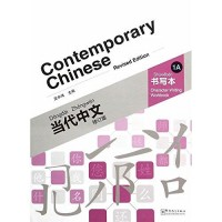 CONTEMPORARY CHINESE VOL.1A - CHARACTER WRITING WORKBOOK