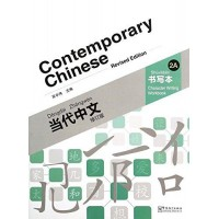 CONTEMPORARY CHINESE VOL.2A CHARACTER WRITING WORKBOOK REVISED EDITION