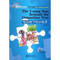 RAINBOW BRIDGE GRADED CHINESE READER: THE YOUNG MAN BENEATH THE OSMANTHUS TREE