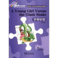 RAINBOW BRIDGE GRADED CHINESE READER: A YOUNG GIRL VERSUS THE GIANT SNAKE