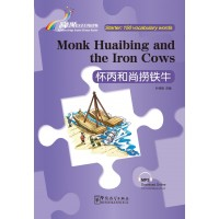 RAINBOW BRIDGE GRADED CHINESE READER: MONK HUAIBING AND THE IRON COWS