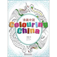COLOURING CHINA BILINGUAL CHINESE ENGLISH