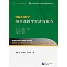 INTERNATIONAL CHINESE TEACHING METHODS AND TECHNIQUES COMPRENHENSIVE COURSE
