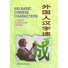500BASIC CHINESE CHARACTERS-A SPEEDY ELEMENTARY COURSE