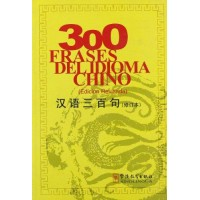 CHINESE 300 CHINESE-SPANISH EDITION