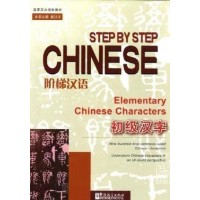 STEP BY STEP CHINESE - ELEMENTARY CHINESE CHARACTERS