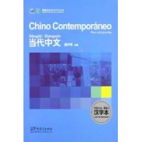 CONTEMPORARY CHINESE FOR BEGINNERS (CHARACTER BOOK) SPANISH EDITION