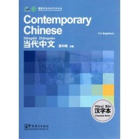 CONTEMPORARY CHINESE FOR BEGINNERS (CHARACTER BOOK) ENGLISH EDITION