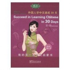 SUCCEED IN LEARNING CHINESE IN 30 DAYS ?ENGLISH VERSION?