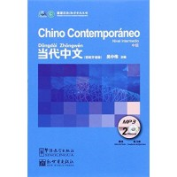 CONTEMPORARY CHINESE FOR INTERMEDIATE LEVEL MP3 SPANISH EDITION