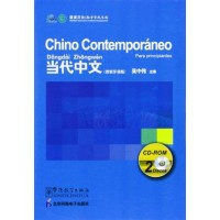 CONTEMPORARY CHINESE FOR BEGINNERS CD-ROM SPANISH EDITION