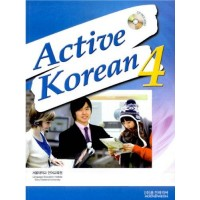 ACTIVE KOREAN 4 TEXTBOOK
