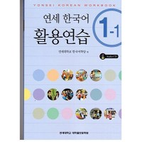 YONSEI KOREAN WORKBOOK 1-1