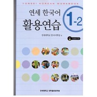 YONSEI KOREAN WORKBOOK 1-2