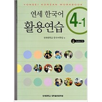 YONSEI KOREAN WORKBOOK 4-1