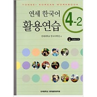 YONSEI KOREAN WORKBOOK 4-2