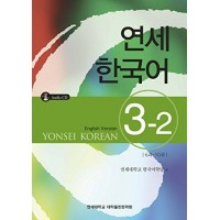 YONSEI KOREAN - ENGLISH VERSION 3-2