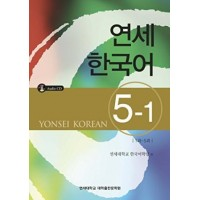 YONSEI KOREAN 5-1