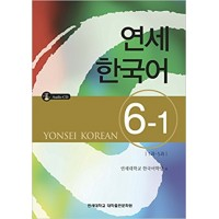 YONSEI KOREAN 6-1