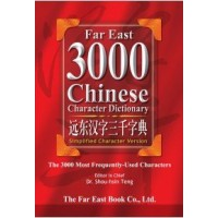 3000 CHINESE CHARACTER DICTIONARY